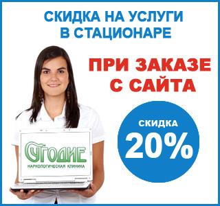 Скидка 20% при заказе с сайта!