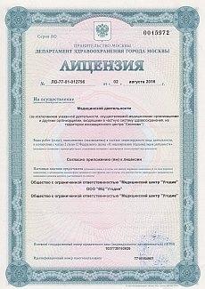 Лицензия Клиники Угодие
