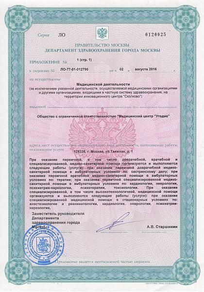 Лицензия 2 - Клиника Угодие