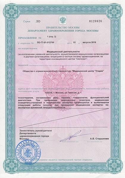 Лицензия 3 - Клиника Угодие