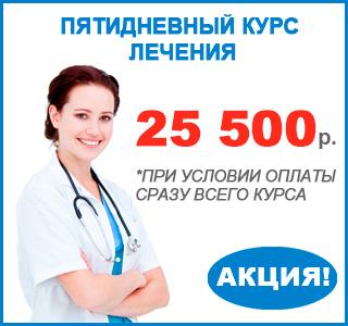 Акция - трехдневный курс лечения за 13 500 руб.!