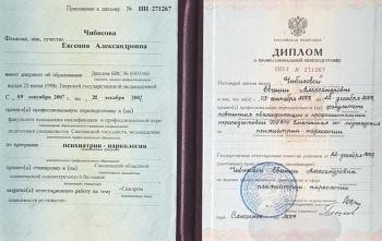 Чибисова Евгения Александровна - дипломы, сертификаты 4
