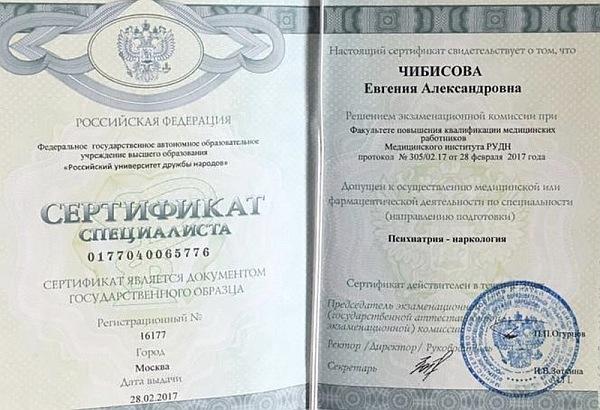 Чибисова Евгения Александровна - дипломы, сертификаты