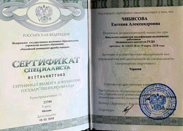 Чибисова Евгения Александровна - дипломы, сертификаты2