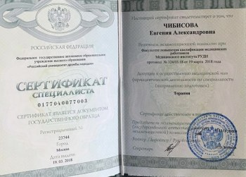 Чибисова Евгения Александровна - дипломы, сертификаты 2