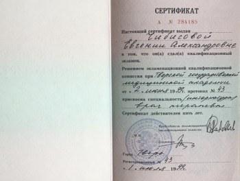 Чибисова Евгения Александровна - дипломы, сертификаты 1