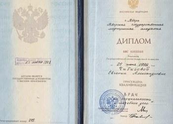 Чибисова Евгения Александровна - дипломы, сертификаты 3