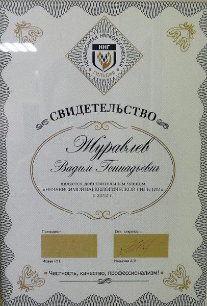 Журавлев Вадим Геннадьевич - Лицензии, сертификаты