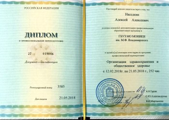 Алексей Наседкин - дипломы, сертификаты 3