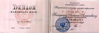 Алексей Наседкин - дипломы, сертификаты 6