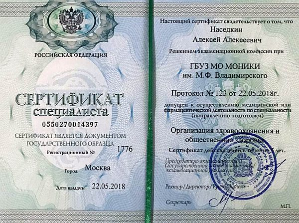 Наседкин Алексей Алексеевич - Лицензии, сертификаты