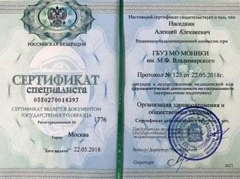 Алексей Наседкин - дипломы, сертификаты 2