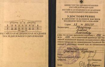 Алексей Наседкин - дипломы, сертификаты 5