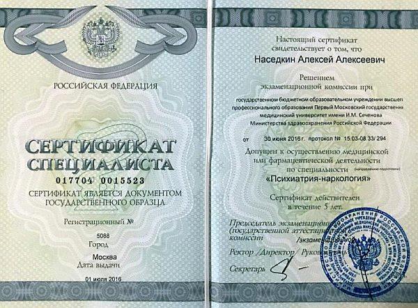 Наседкин Алексей Алексеевич - Лицензии, сертификаты2