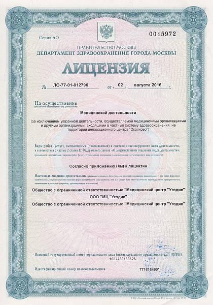 Лицензия 1 - Клиника Угодие